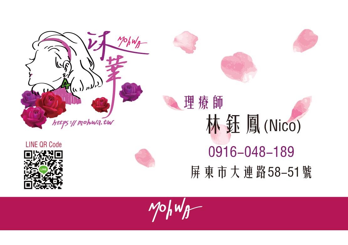 理療師 林鈺鳳(Nico)